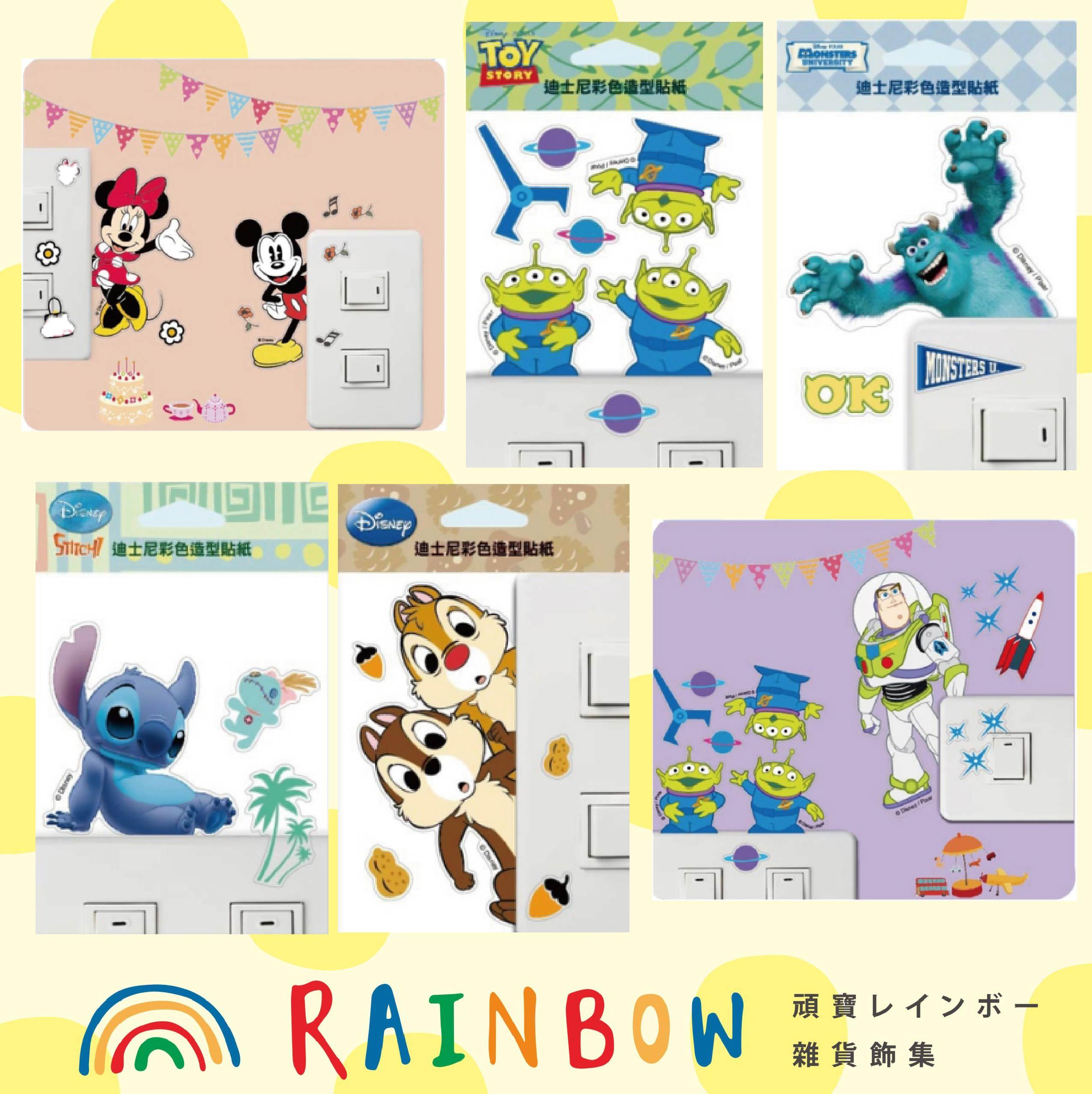 頑寶Rainbow * 迪士尼造型開關貼紙 - 米奇米妮大眼仔史迪奇胡迪巴斯光年