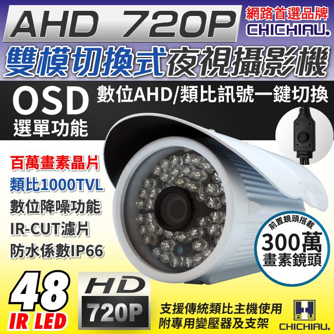 【CHICHIAU】AHD 720P 48燈1000TVL雙模切換數位百萬畫素夜視攝影機