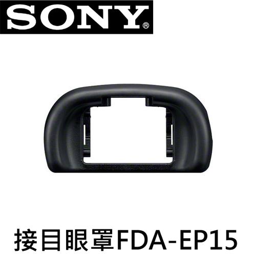 SONY 軟質接目眼罩 FDA-EP15  ◆適用 α58、α7R、α7、α7S、α7II