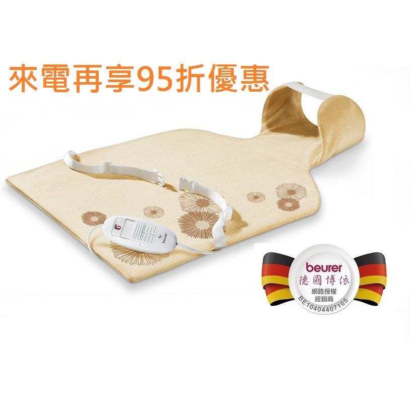 德國博依beurer 熱敷墊 HK58 ~頸背剪裁型,加贈小白兔暖暖包1包(10入)