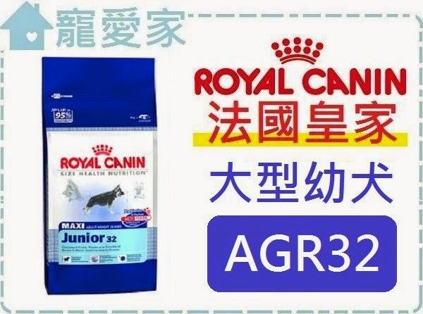 ☆寵愛家☆法國皇家AGR32大型幼犬10公斤.