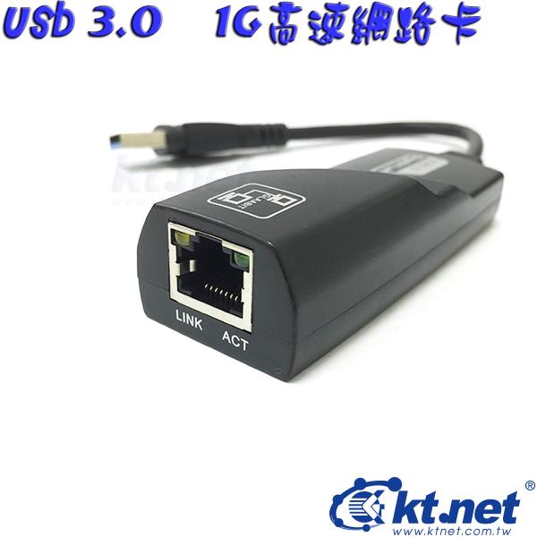 【迪特軍3C】Ktnet USB 3.0 網路卡 1G高速網路卡 免驅動 可支援睡眠和遠端喚醒功能