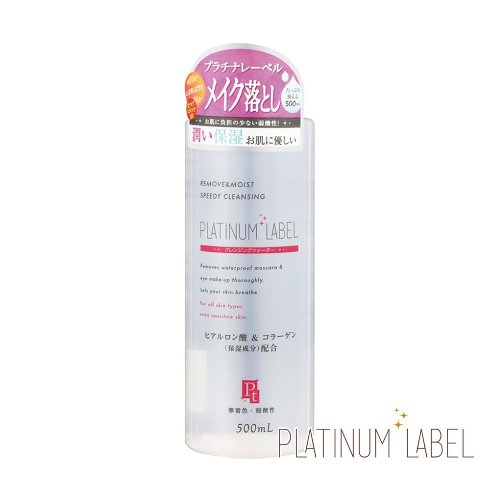 日本 鉑潤肌 極淨保濕卸妝水(白) 500ml *夏日微風*