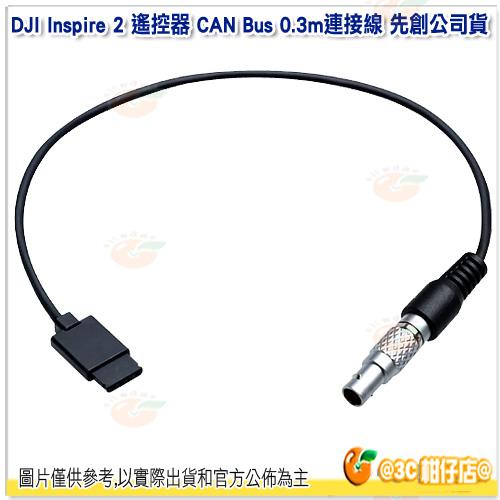 大疆 DJI 無線跟焦器 Inspire 2 遙控器 CAN Bus 0.3m連接線 先創公司貨 空拍機 無人機