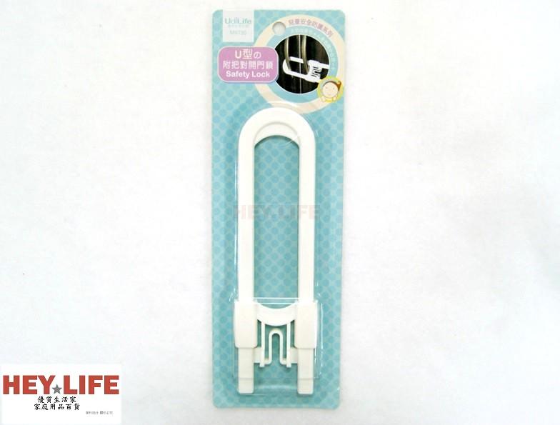 【HEYLIFE優質生活家】U型附把對開門防護鎖 1入 廚櫃鎖 抽屜鎖 安全鎖 優質嚴選 品質保證