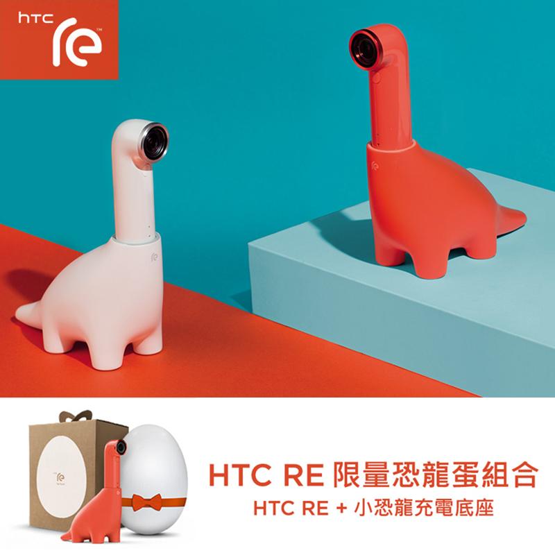 原廠 HTC RE 限量恐龍蛋組合/內附8G記憶卡/小恐龍充電底座/E610 防水迷你隨手拍攝錄影機/縮時攝影/防手震/廣角/藍芽/相機/拍照/自拍/1600萬畫素