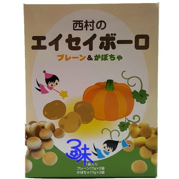(日本) 西村 幼兒蛋酥(原味&南瓜) ( 西村雙味蛋酥 西村嬰兒小饅頭/南瓜蛋酥 ) 1盒 68  公克(6包入) 特價 96 元 【4904073198205 】