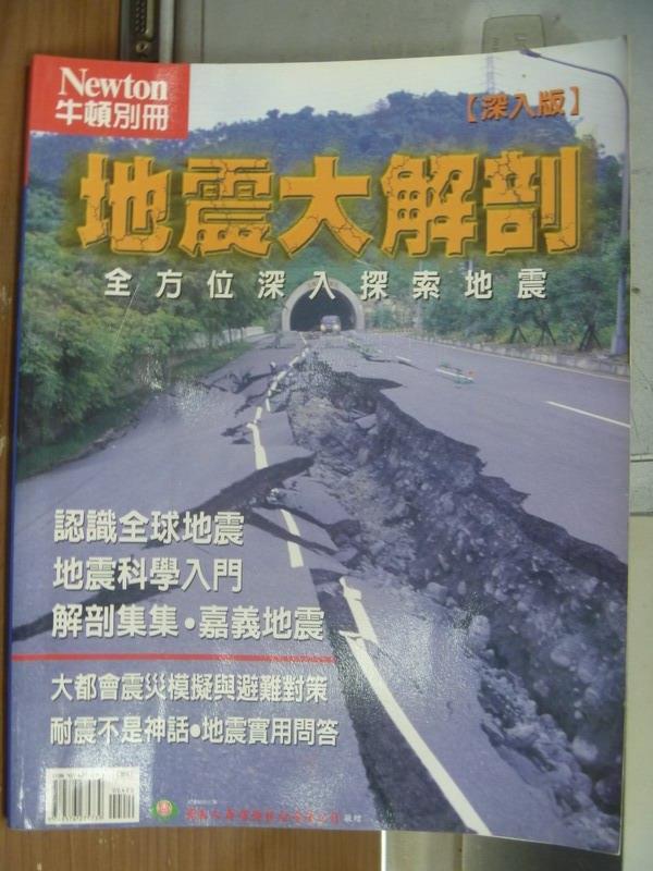 【書寶二手書T1/雜誌期刊_PAI】牛頓別冊_深入版_地震大解剖全方位深入探索地震等
