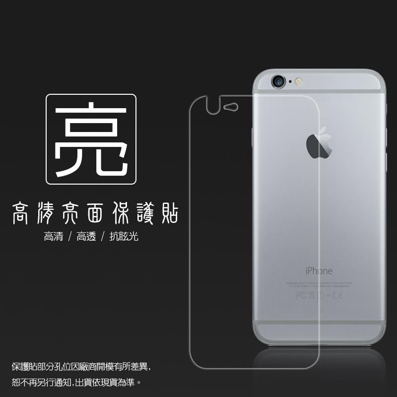 亮面螢幕保護貼 Apple iPhone 6 / 6S (4.7吋)(背面) 保護貼