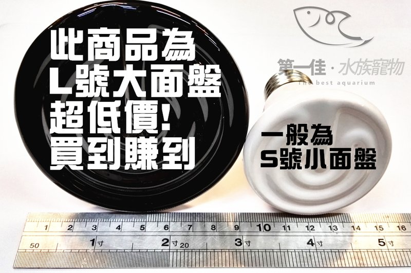 [第一佳水族寵物] 台灣製 陶瓷加溫燈泡 陶瓷保溫燈 150W 第一佳水族寵物嚴選商品