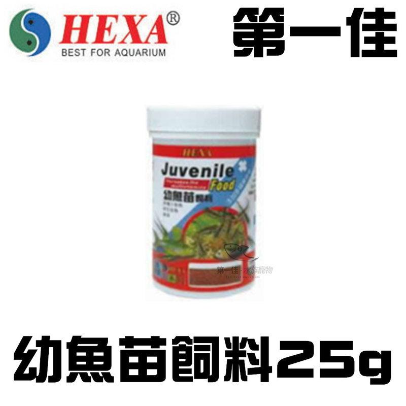 [第一佳水族寵物] 台灣HEXA海薩 鱻系列/幼魚苗飼料 25g HA0726093