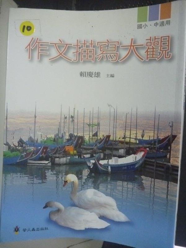 【書寶二手書T3/高中參考書_YHL】作文描寫大觀_賴慶雄