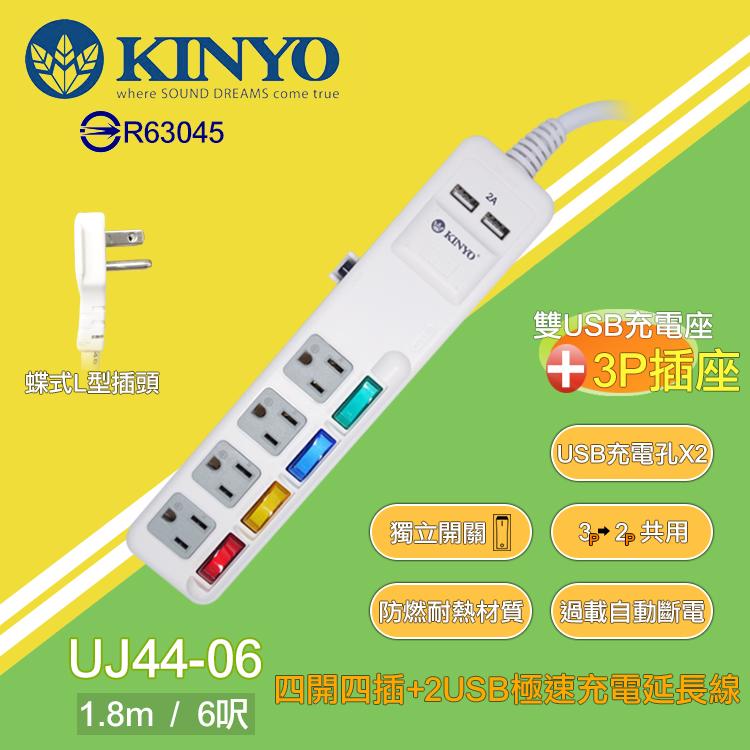 KINYO 耐嘉 UJ44-06 4開4插 雙 USB 延長線/6呎/極速充電過載保護延長線插座/USB充電座/大流量/電腦/家電/延長線/通過 BSMI 檢驗合格