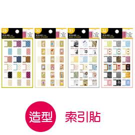 珠友 ST-30013 索引貼/手帳貼紙/手帳 相冊 日記裝飾貼/1入