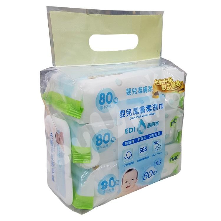 nac nac - EDI超純水嬰兒潔膚柔濕巾80抽3入 (附專利保濕蓋) *2016新包裝*