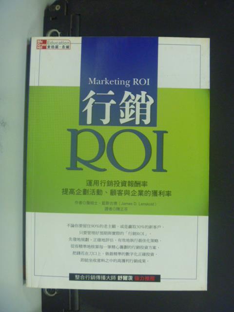 【書寶二手書T6/行銷_GQS】行銷ROI:運用行銷投資報酬率-提高企劃_詹姆士藍斯古德