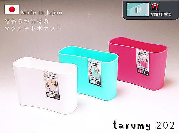 BO雜貨【SV3509】日本製 寬型磁鐵置物盒 磁性 置物架 桌面收納 文具收納 雜物收納