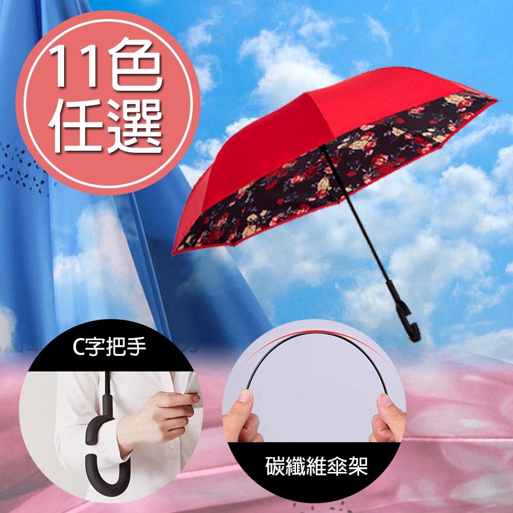 代購現貨 第三代大圓弧碳纖維雙層反折傘 IF0019