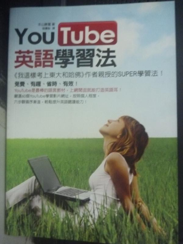 【書寶二手書T9/語言學習_HRJ】YouTube英語學習法_本山勝寬, 陸蕙貽