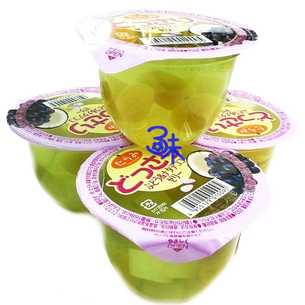 (日本)Tarami  達樂美 鮮果果凍杯-葡萄 1組 3個(250g*3個) 特價170 元【 4955129010095】(平均1個 56.6 元)