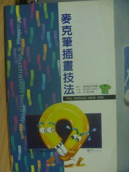 【書寶二手書T7/藝術_PPU】麥克筆插畫技法_民88
