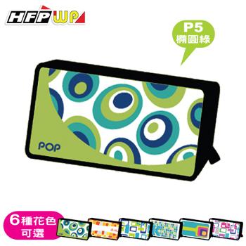 HFPWP 收納包 普普風 環保材質 台灣製 POPS02P5 橢圓綠 / 個