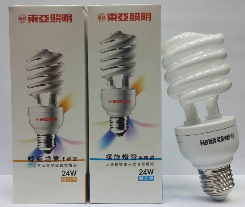 東亞★螺旋燈泡 110V 24W 白光 黃光★永旭照明TO-EFS24D/L
