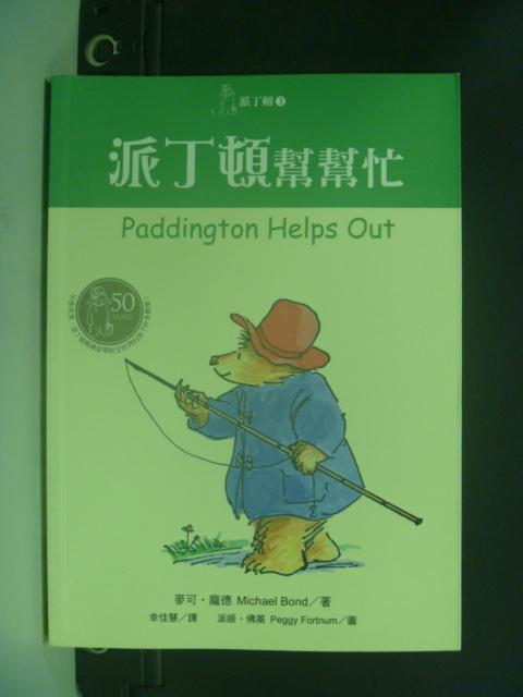 【書寶二手書T5/兒童文學_HIC】派丁頓幫幫忙_麥可.龐德