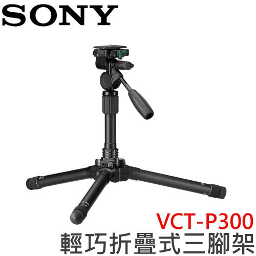 SONY 桌上型輕巧折疊式三腳架  VCT-P300 ◆可摺疊設計.輕鬆攜帶收納