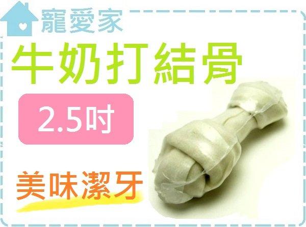 ☆寵愛家☆ 2.5吋打結骨-香濃牛奶骨(單支獨立包裝)