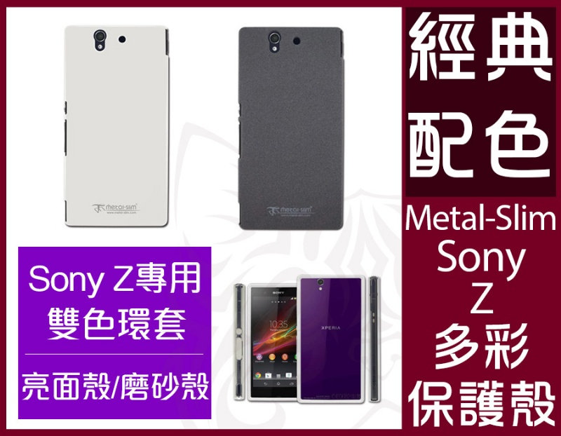 Metal-Slim SONY Xperia Z 亮面保護殼 【C-SON-Z02】Alice3C