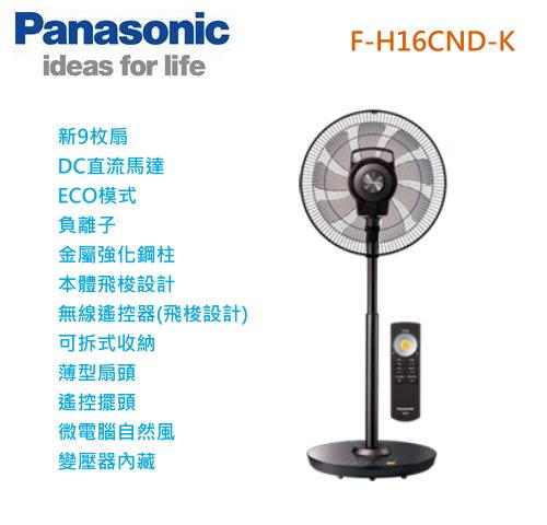 【佳麗寶】-Panasonic 國際16吋 負離子 DC微電腦 電風扇『F-H16CND-K』