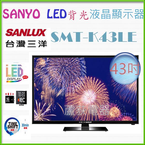【SANLUX台灣三洋】43吋LED背光液晶顯示器SMT-K43LE