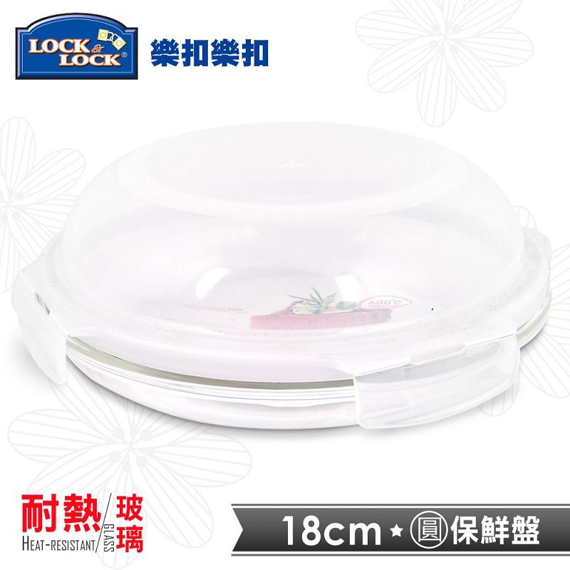 【樂扣樂扣】耐熱玻璃保鮮盤/18CM