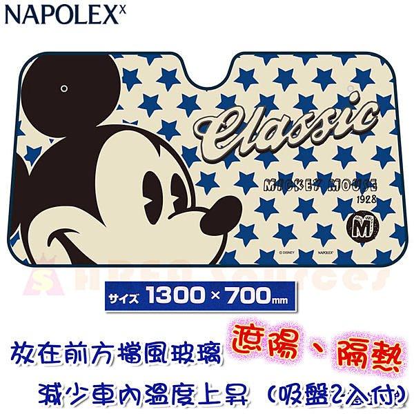 【禾宜精品】前檔 遮陽板 隔熱板 NAPOLEX WD-236 迪士尼 米奇 車用 遮陽 隔熱