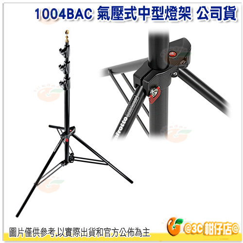 Manfrotto 曼富圖 1004BAC 正成公司貨 氣壓式中型燈架 鋁合金 氣壓式燈架 棚燈腳架 承重9KG