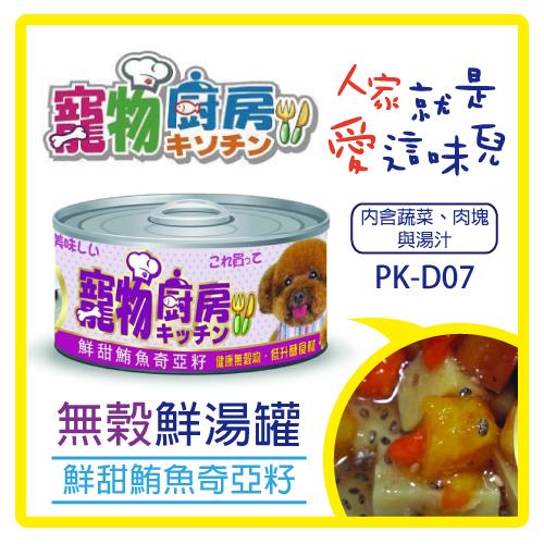 【力奇】寵物廚房無穀鮮湯罐(鮮甜鮪魚奇亞籽PK-D07)-120g-31元>可超取(C311A07)
