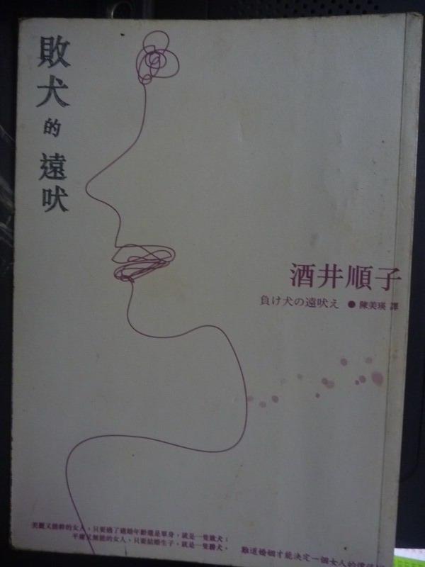 【書寶二手書T7/翻譯小說_LES】敗犬的遠吠_陳美瑛, 酒井順子