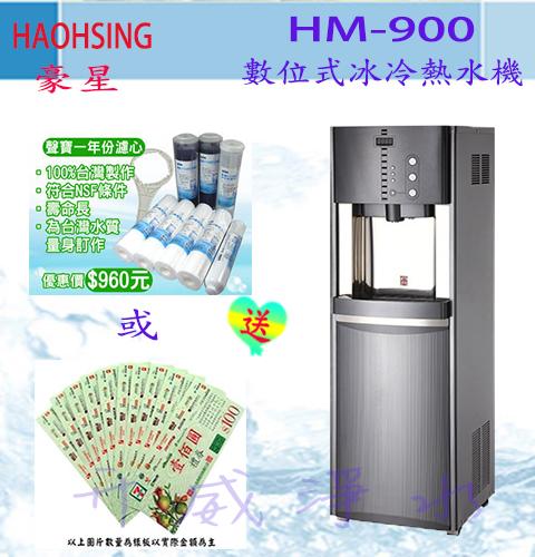 豪星 HM-900 數位式冰冷熱飲水機【冰溫熱水皆煮沸】內含聲寶RO系統送兩年份濾心或3000元7-11禮劵二選一!![6期0利率]