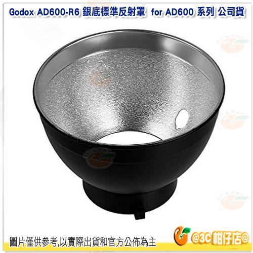 免運 神牛 Godox AD600-R6 銀底標準反射罩 for AD600 系列 公司貨 可以插反射傘
