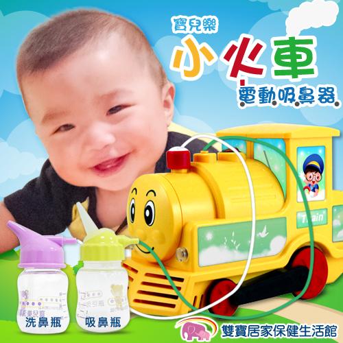 寶兒樂吸鼻器小火車 新款四合一優惠組 吸鼻洗鼻面罩噴霧