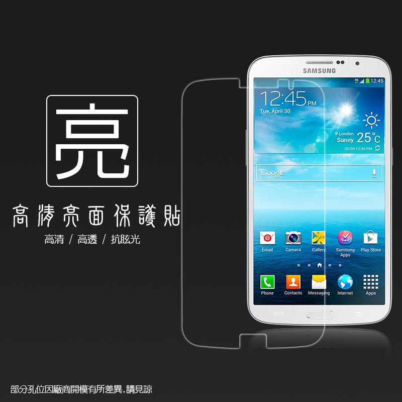 亮面螢幕保護貼 Samsung i9200 Galaxy Mega 6.3 保護貼
