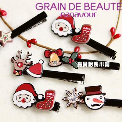 BHJ246-法國品牌Grain de Beaute施華洛世奇晶鑽聖誕系列髮夾 瀏海夾 鴨嘴夾【韓國製】Aznavour