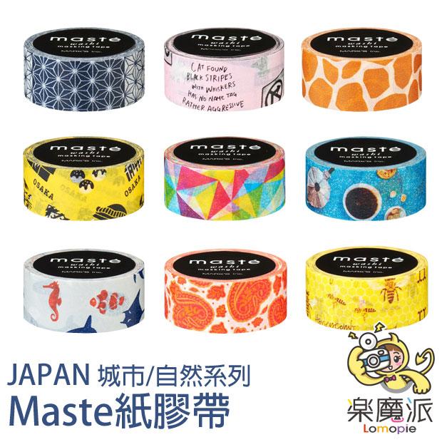 『樂魔派』日本Japan maste紙膠帶 城市 大自然 拍立得裝飾 紙膠帶 貼紙 禮物包裝