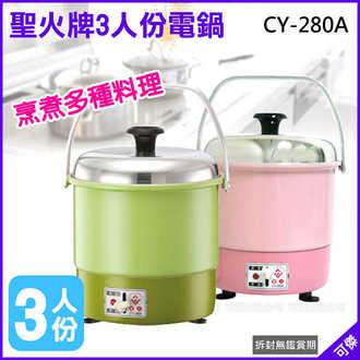 可傑 聖火牌 3人份小電鍋 CY-280A 附內鍋 電鍋 自動恆溫開關 多樣烹煮 適合小家庭