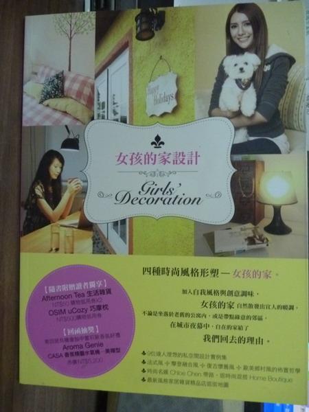 【書寶二手書T7/設計_PJM】女孩的家設計_儂儂雜誌社