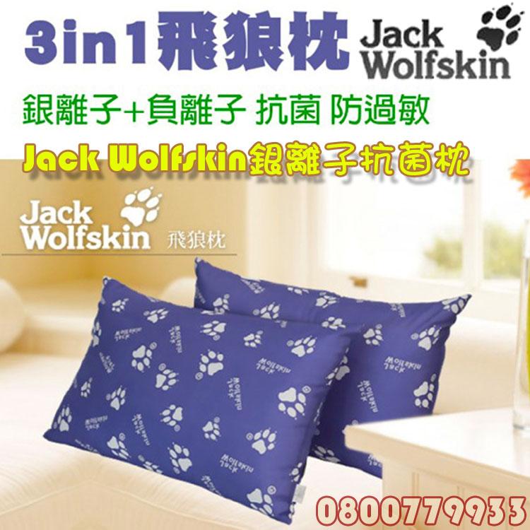 Jack Wolfskin飛狼 奈米銀離子抗菌枕2入組【3期0利率】【本島免運】