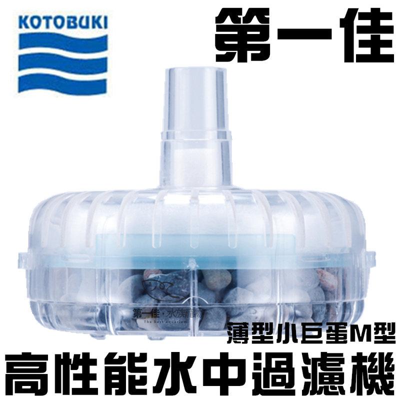 [第一佳水族寵物]日本KOTOBUKI[薄型小巨蛋M型]高性能水中過濾機(水妖精)