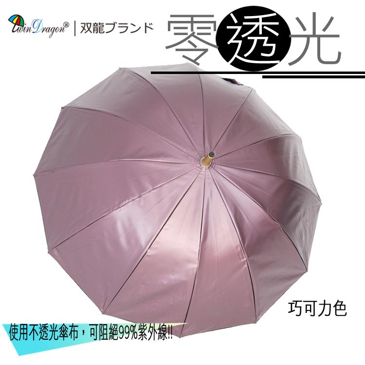 【雙龍牌】相間色零透光黑膠降溫自動直立傘晴雨傘/抗UV防曬降溫A0960S(巧克力色下標區)