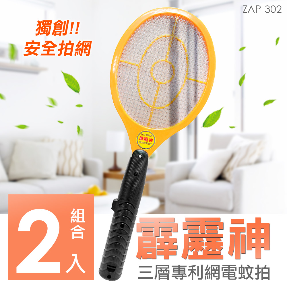 《快樂老爹》【霹靂神】三層網捕蚊拍/電蚊拍(2入組) ZAP-302